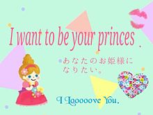 I am you princes.の画像(プリ画像)