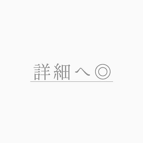 詳細へ☞の画像(プリ画像)