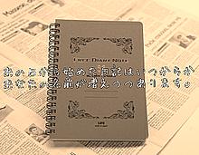 日記の画像(片思い/片想い/両思い/両想いに関連した画像)