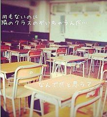 隣のクラスの画像(片思い/片想い/両思い/両想いに関連した画像)
