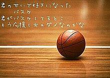 バスケの画像(片思い/片想い/両思い/両想いに関連した画像)