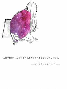 源 静香 プリ画像