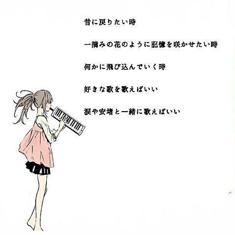 4/19 好きな歌の画像(プリ画像)