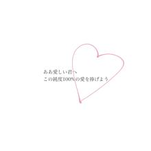 赤い実ハジケタ恋空の下の画像(ハジに関連した画像)