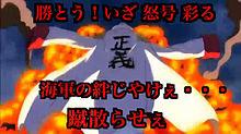 ONE PECEニッポン縦断の画像(プリ画像)