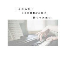 pianoの画像(プリ画像)