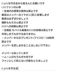 LDHファン拡散希望