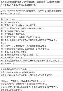 LDHファン拡散希望 プリ画像