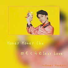 〜Honey Honey〜マリウスの画像(honeyに関連した画像)