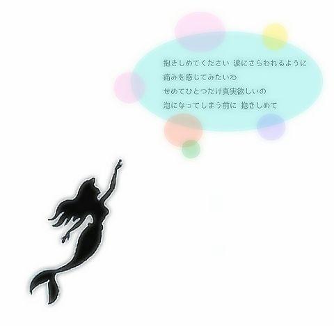 人魚姫の画像 プリ画像