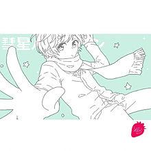 るぅとくん彗星ハネムーン【すとぷり歌ってみたシリーズ⠀】の画像(彗星に関連した画像)