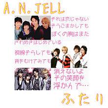 A.N.JELL 枠あり 文字付きver.の画像(プリ画像)