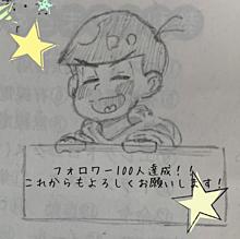 フォロワー100人達成!の画像(イラ松さんに関連した画像)