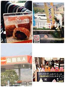 山田サービスエリア笑の画像(サービスエリアに関連した画像)