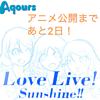 ラブライブサンシャイン アニメ公開まであと2日! プリ画像