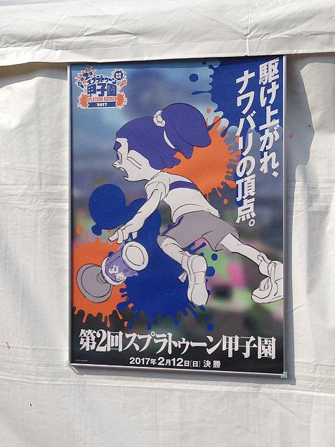 スプラトゥーン甲子園!!の画像(プリ画像)