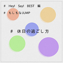 # 休日の過ごし方 〜 BEST編 〜の画像(hey!say!jump 小説に関連した画像)
