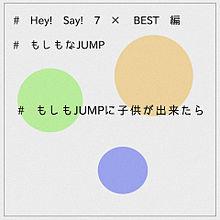 # もしもJUMPに子供が出来たらの画像(hey say jump 小説に関連した画像)
