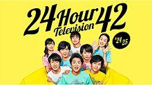 24H TV プリ画像