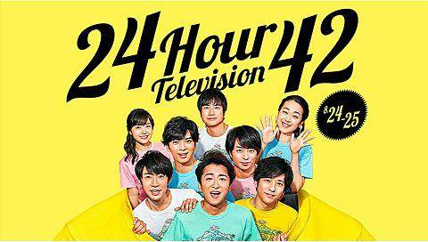 24H TVの画像 プリ画像