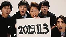 2019.11.03.11:30の画像(桜井翔に関連した画像)