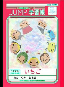 Hey! Say! JUMP学習帳の画像(heysayjumpに関連した画像)
