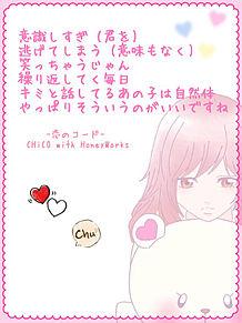 恋のコードの画像(吉岡双葉に関連した画像)