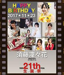 2017年11月23日 りりぽん 須藤凜々花 誕生日 生誕祭の画像(2017年に関連した画像)