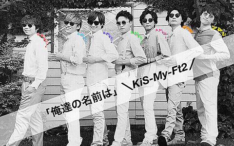 KiS-My-Ft2の画像 プリ画像