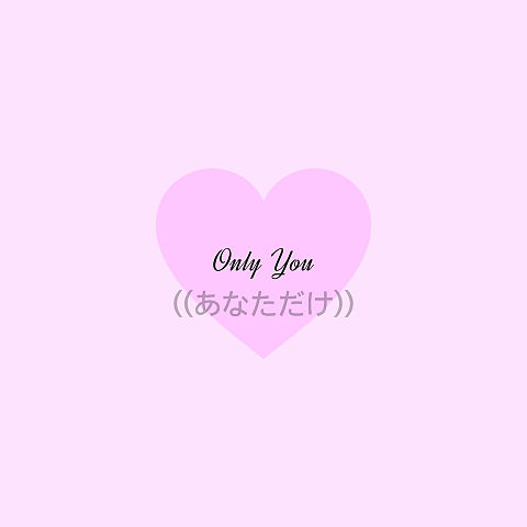 Only youの画像(プリ画像)