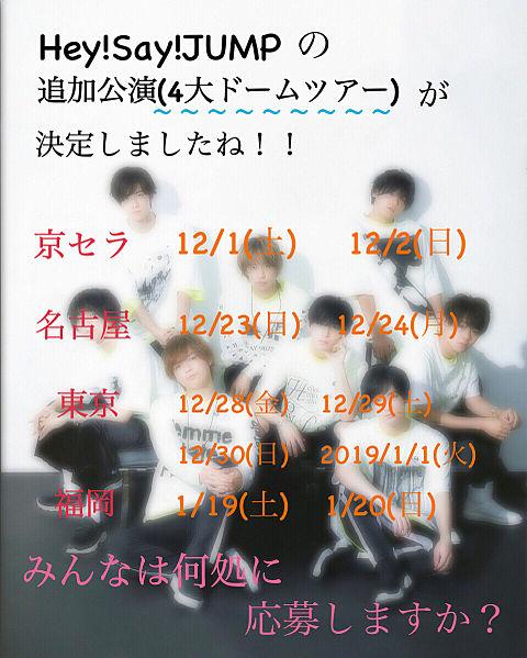 4大ドームツアー決定!!の画像(プリ画像)