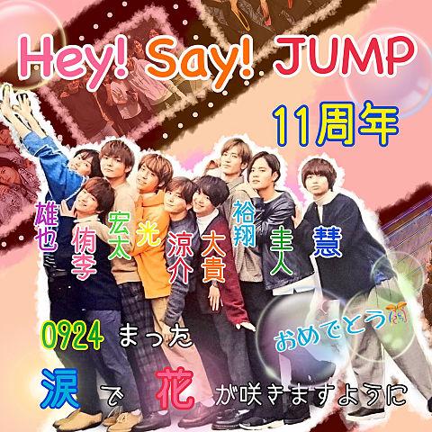 Hey! Say! JUMP 11周年おめでとう🎊🎊🎊の画像(プリ画像)