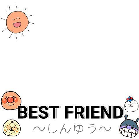 友達の画像(プリ画像)
