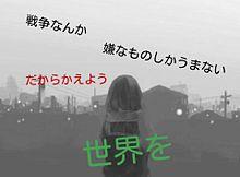世界かえようZ★ プリ画像
