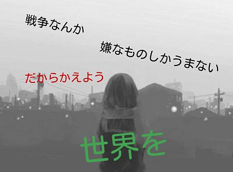 世界かえようZ★の画像 プリ画像
