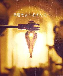 幸運の液体の画像(アラン リックマンに関連した画像)