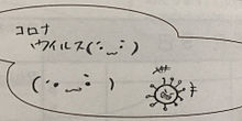 コロナウイルス(´・ω・`) プリ画像