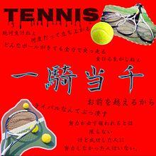 テニスの画像(一騎当千に関連した画像)