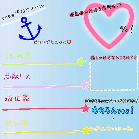 浦島坂田船crewプロフィール!!の画像(プリ画像)