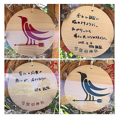 今日の弓弦羽神社は…の画像(プリ画像)