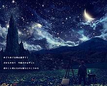星の降る夜にの画像(片想い/片思い/両思い/両想いに関連した画像)
