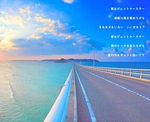 ジェットコースター・ロマンスの画像(波/海に関連した画像)
