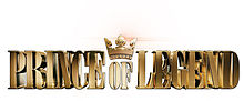 PRINCE OF LEGENDの画像(#PrinceOfLegendに関連した画像)