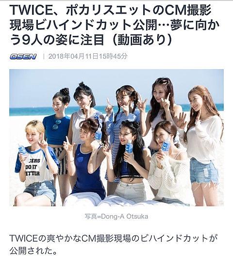 twice/ポカリ💙の画像(プリ画像)
