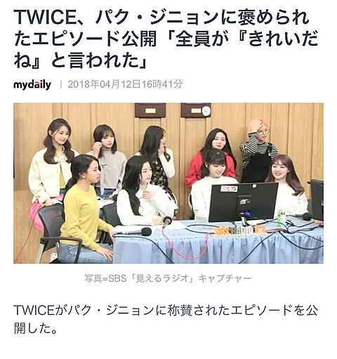 twice/綺麗✨の画像(プリ画像)