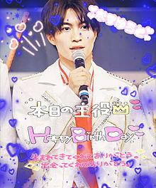 美少年 那須くん💜 誕生日おめでとう🎊の画像(おめでとうに関連した画像)