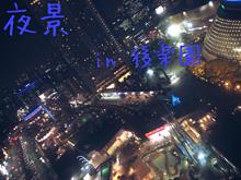 夜景の画像(東京ドームシティに関連した画像)