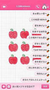赤い実ハジケタ恋空の下の画像(赤い実はじけた恋空の下に関連した画像)