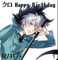 ☆Happy Birthday☆の画像(SERVAMP-サーヴァンプ-に関連した画像)