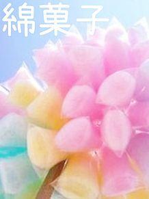 綿菓子の画像(綿菓子に関連した画像)